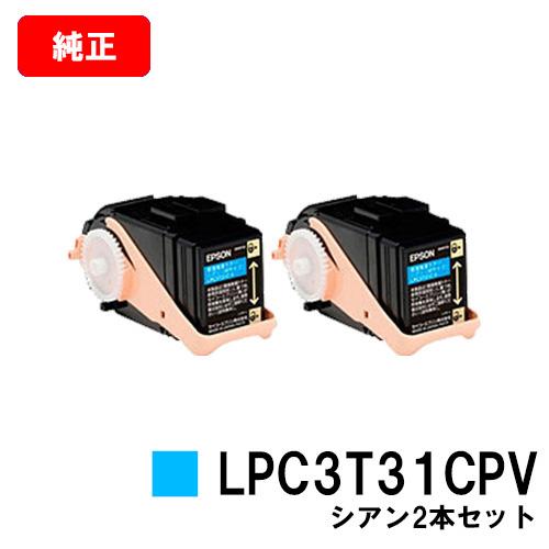 EPSON(エプソン) 環境推進トナーLPC3T31CPVシアン(Mサイズ) お買い得2本セット【純正品】【翌営業日出荷】【送料無料】【LP-M8040/LP-M8170/LP-S8160】