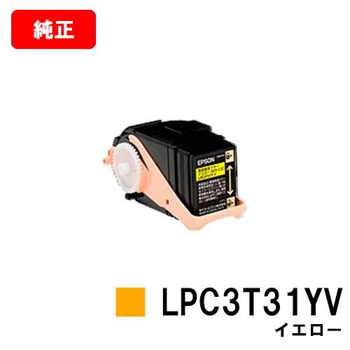 メーカー純正品 送料無料 1年安心保証 翌営業日出荷 領収書発行OK EPSON エプソン LP-M8040 信頼 LP-M8170 LP-S8160 お得セット 純正品 Mサイズ 環境推進トナーLPC3T31YVイエロー SALE