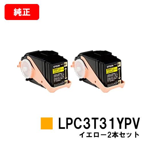 EPSON(エプソン) 環境推進トナーLPC3T31YPVイエロー(Mサイズ) お買い得2本セット【純正品】【翌営業日出荷】【送料無料】【LP-M8040/LP-M8170/LP-S8160】