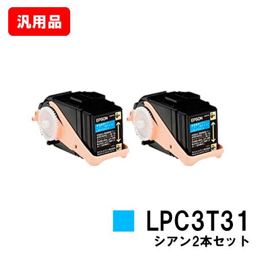 EPSON(エプソン) ETカートリッジLPC3T31CPシアン(Mサイズ) お買い得2本セット【汎用品】【即日出荷】【送料無料】【LP-M8040/LP-M8170/LP-S8160】