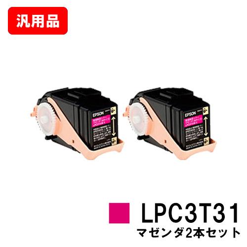 EPSON(エプソン) ETカートリッジLPC3T31MPマゼンダ(Mサイズ) お買い得2本セット【汎用品】【即日出荷】【送料無料】【LP-M8040/LP-M8170/LP-S8160】【SALE】