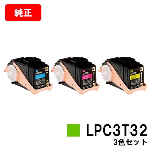 EPSON(エプソン) ETカートリッジLPC3T32お買い得カラー3色セット(Sサイズ)【純正品】【翌営業日出荷】【送料無料】【LP-S7160】