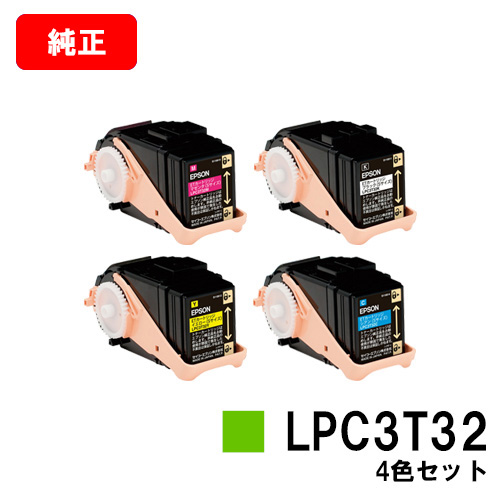 EPSON(エプソン) ETカートリッジLPC3T32お買い得4色セット(Sサイズ)【純正品】【翌営業日出荷】【送料無料】【LP-S7160】【SALE】