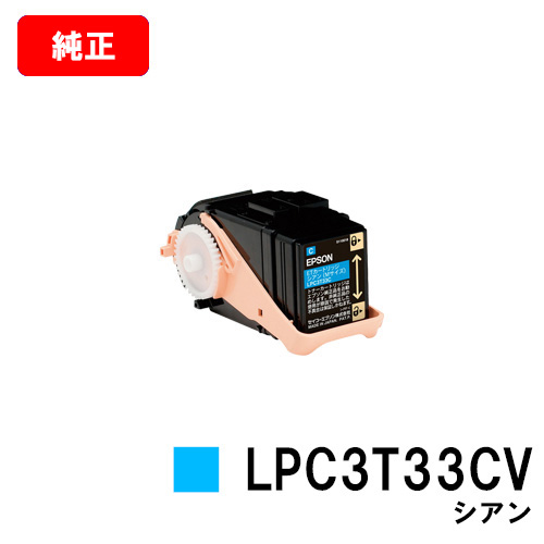 EPSON(エプソン) 環境推進トナーLPC3T33CVシアン(Mサイズ)【純正品】【翌営業日出荷】【送料無料】【LP-S7160】【SALE】