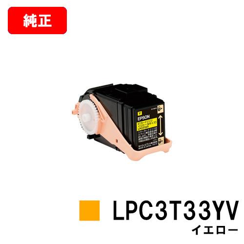 EPSON(エプソン) 環境推進トナーLPC3T33YVイエロー(Mサイズ)【純正品】【翌営業日出荷】【送料無料】【LP-S7160】【SALE】