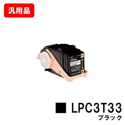 EPSON(エプソン) ETカートリッジLPC3T33Kブラック(Mサイズ)【汎用品】【即日出荷】【送料無料】【LP-S7160】【SALE】