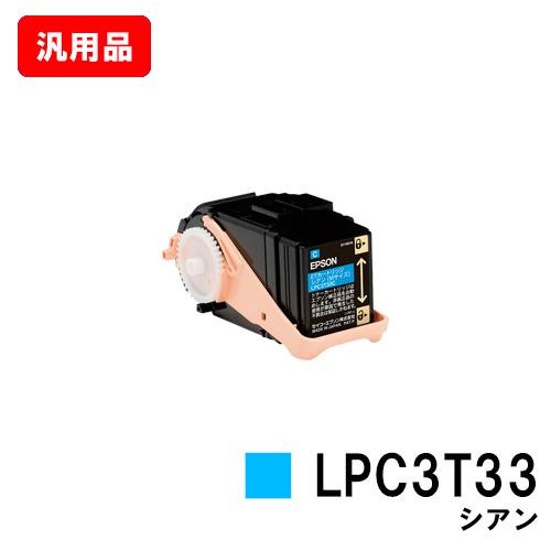 EPSON(エプソン) ETカートリッジLPC3T33Cシアン(Mサイズ)【汎用品】【即日出荷】【送料無料】【LP-S7160】