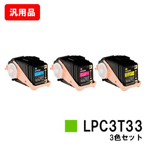 EPSON(エプソン) ETカートリッジLPC3T33お買い得カラー3色セット(Mサイズ)【汎用品】【即日出荷】【送料無料】【LP-S7160】