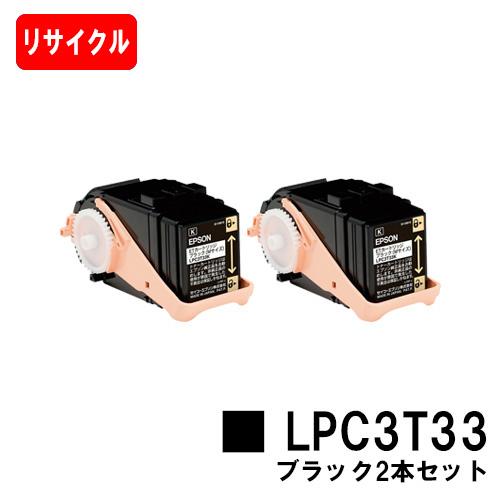 EPSON(エプソン) ETカートリッジLPC3T33Kブラック(Mサイズ) お買い得2本セット【リサイクルトナー】【即日出荷】【送料無料】【LP-S7160】