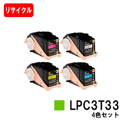 EPSON(エプソン) ETカートリッジLPC3T33お買い得4色セット(Mサイズ)【リサイクルトナー】【即日出荷】【送料無料】【LP-S7160】【安心の自社工場製】【SALE】