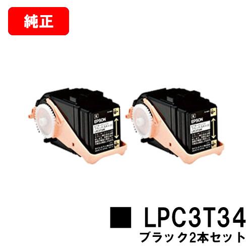 EPSON(エプソン) ETカートリッジLPC3T34Kブラック(Sサイズ) お買い得2本セット【純正品】【翌営業日出荷】【送料無料】【LP-S6160】