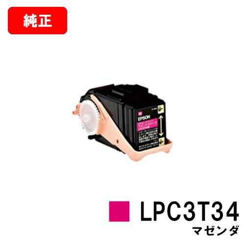 EPSON(エプソン) ETカートリッジLPC3T34Mマゼンダ(Sサイズ)【純正品】【翌営業日出荷】【送料無料】【LP-S6160】【SALE】