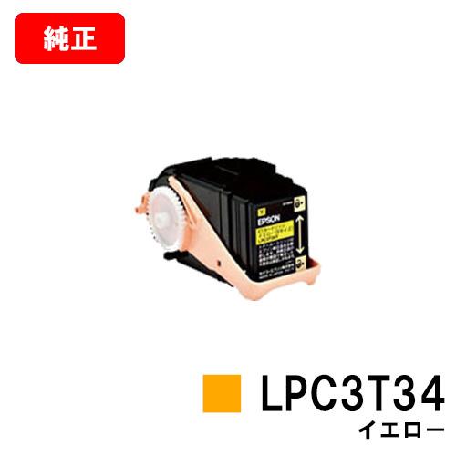 EPSON(エプソン) ETカートリッジLPC3T34Yイエロー(Sサイズ)【純正品】【翌営業日出荷】【送料無料】【LP-S6160】【SALE】