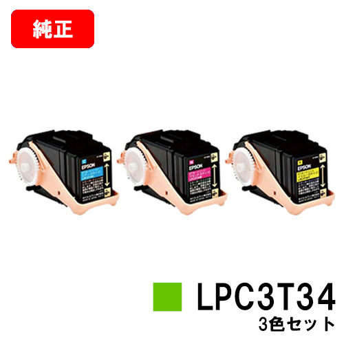 EPSON(エプソン) ETカートリッジLPC3T34お買い得カラー3色セット(Sサイズ)【純正品】【翌営業日出荷】【送料無料】【LP-S6160】