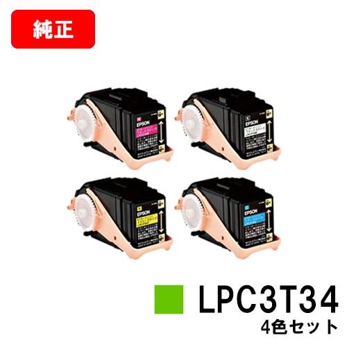 EPSON(エプソン) ETカートリッジLPC3T34お買い得4色セット(Sサイズ)【純正品】【翌営業日出荷】【送料無料】【LP-S6160】