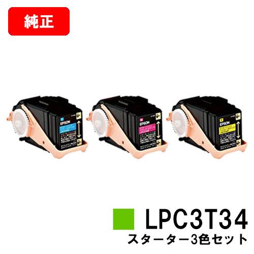 EPSON(エプソン) スターターカートリッジLPC3T34お買い得カラー3色セット(Sサイズ)【純正品】【即日出荷】【送料無料】【LP-S6160】【特価品・茶箱スタータートナー】(LPC3T35の小容量タイプ)