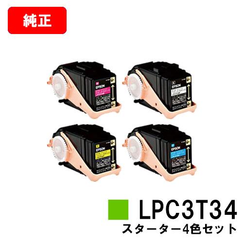 EPSON(エプソン) スターターカートリッジLPC3T34お買い得4色セット(Sサイズ)【純正品】【即日出荷】【送料無料】【LP-S6160】【特価品・茶箱スタータートナー】(LPC3T35の小容量タイプ)