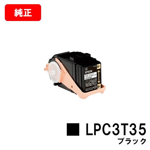 安値 メーカー純正品 送料無料 1年安心保証 贈答 翌営業日出荷 領収書発行OK EPSON LP-S6160 純正品 ETカートリッジLPC3T35Kブラック エプソン Mサイズ SALE