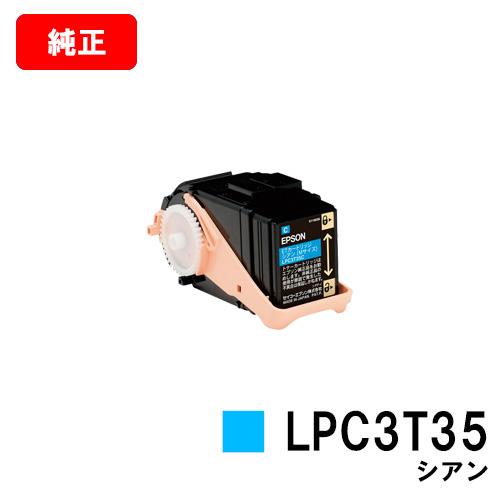 EPSON(エプソン) ETカートリッジLPC3T35Cシアン(Mサイズ)【純正品】【翌営業日出荷】【送料無料】【LP-S6160】