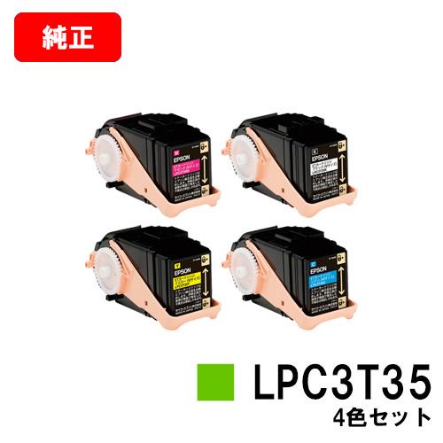 EPSON(エプソン) ETカートリッジLPC3T35お買い得4色セット(Mサイズ)【純正品】【翌営業日出荷】【送料無料】【LP-S6160】