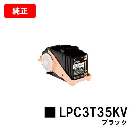 EPSON(エプソン) 環境推進トナーLPC3T35KVブラック(Mサイズ)【純正品】【即日出荷】【送料無料】【LP-S6160】