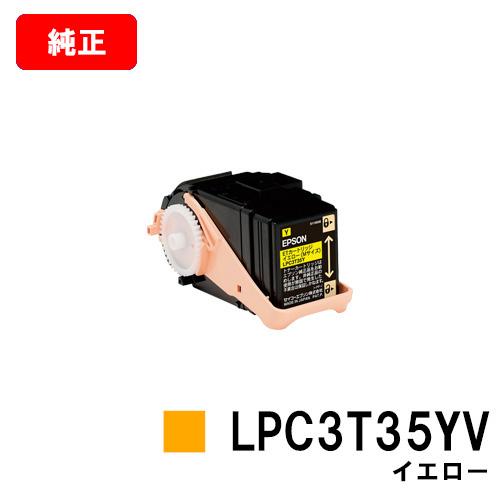 EPSON(エプソン) 環境推進トナーLPC3T35YVイエロー(Mサイズ)【純正品】【即日出荷】【送料無料】【LP-S6160】【SALE】