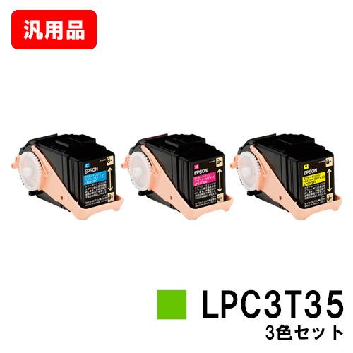 EPSON(エプソン) ETカートリッジLPC3T35お買い得カラー3色セット(Mサイズ)【汎用品】【即日出荷】【送料無料】【LP-S6160】