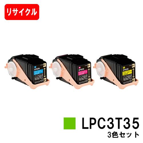 EPSON(エプソン) ETカートリッジLPC3T35お買い得カラー3色セット(Mサイズ)【リサイクルトナー】【即日出荷】【送料無料】【LP-S6160】【安心の自社工場製】【SALE】