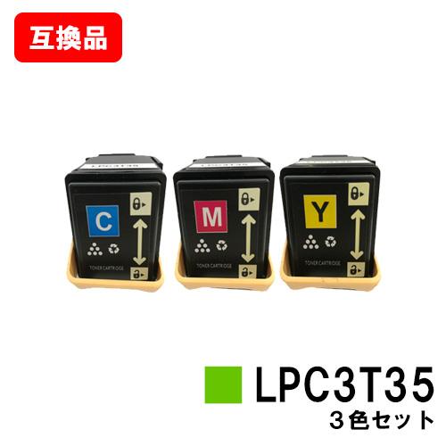 LPC3T35 お買い得カラー3色セット(Mサイズ)EPSON(エプソン)対応トナーカートリッジ【互換品】【即日出荷】【送料無料】【LP-S6160】