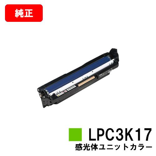 EPSON(エプソン) 感光体ユニットLPC3K17 カラー【純正品】【翌営業日出荷】【送料無料】【LP-M8040/LP-S6160/LP-S7100LP-S7160/LP-S8100/LP-S8160】