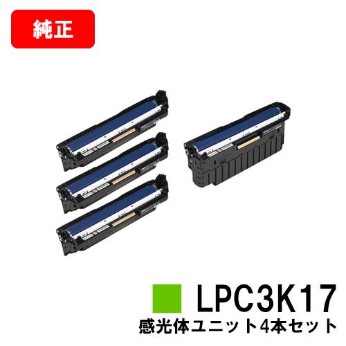 EPSON(エプソン) 感光体ユニットLPC3K17お買い得4色セット(モノクロ/カラー)【純正品】【翌営業日出荷】【送料無料】【LP-M8040/LP-S6160/LP-S7100LP-S7160/LP-S8100/LP-S8160】