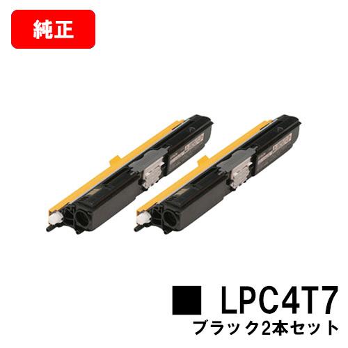 EPSON(エプソン) ETカートリッジLPC4T7Kブラック(Mサイズ) お買い得2本セット【純正品】【翌営業日出荷】【送料無料】【LP-S510/LP-S510C8】【SALE】