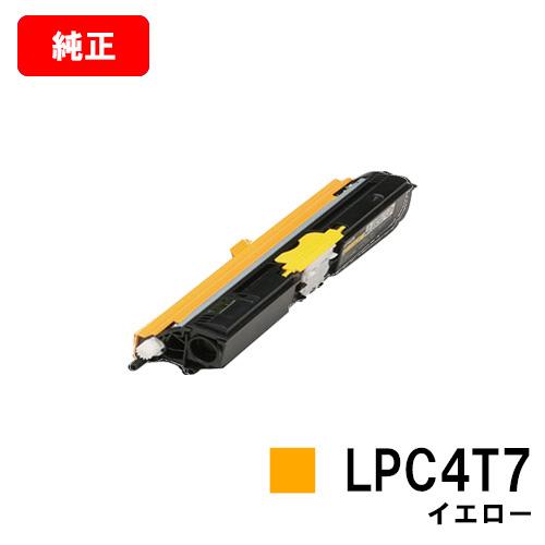 EPSON(エプソン) ETカートリッジLPC4T7Yイエロー(Mサイズ)【純正品】【翌営業日出荷】【送料無料】【LP-S510/LP-S510C8】