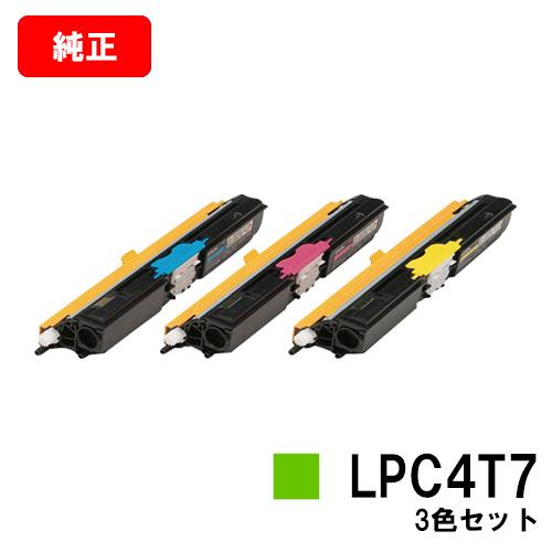 EPSON(エプソン) ETカートリッジLPC4T7お買い得カラー3色セット(Mサイズ)【純正品】【翌営業日出荷】【送料無料】【LP-S510/LP-S510C8】