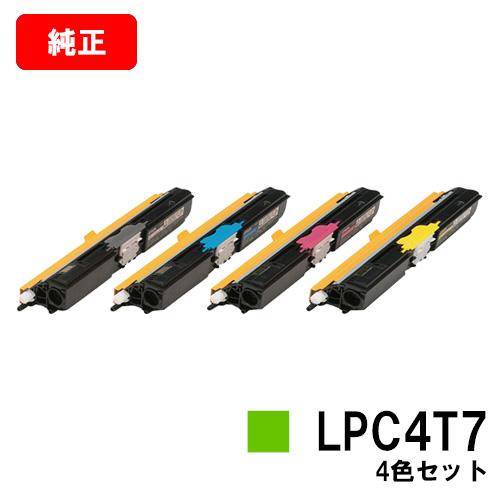 EPSON(エプソン) ETカートリッジLPC4T7お買い得4色セット(Mサイズ)【純正品】【翌営業日出荷】【送料無料】【LP-S510/LP-S510C8】