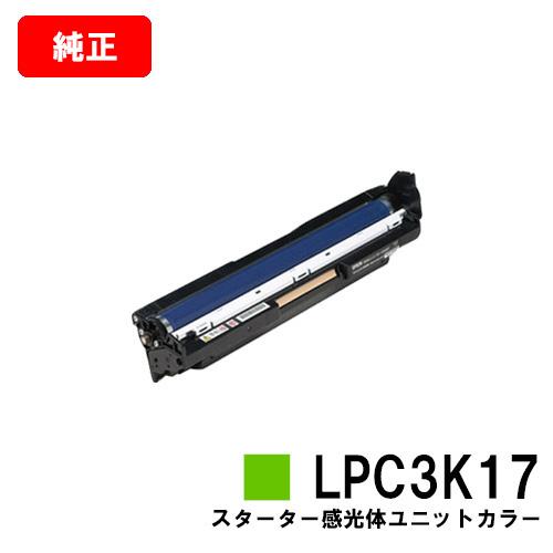 EPSON(エプソン) 感光体ユニットLPC3K17 カラー【特価品・茶箱スターター感光体】【純正品】【即日出荷】【送料無料】【LP-M8040/LP-S6160/LP-S7100LP-S7160/LP-S8100/LP-S8160】【SALE】