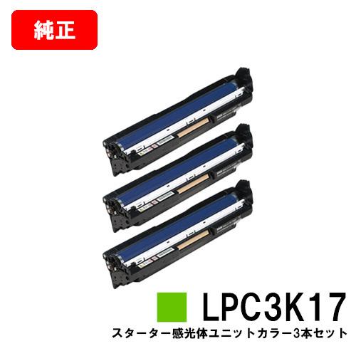 EPSON(エプソン) 感光体ユニットLPC3K17お買い得カラー3本セット【特価品・茶箱スターター感光体】【純正品】【即日出荷】【送料無料】【LP-M8040/LP-S6160/LP-S7100LP-S7160/LP-S8100/LP-S8160】