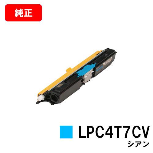 EPSON(エプソン) 環境推進トナーLPC4T7CVシアン(Mサイズ)【純正品】【翌営業日出荷】【送料無料】【LP-S510/LP-S510C8】
