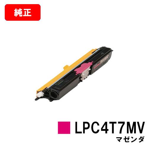 EPSON(エプソン) 環境推進トナーLPC4T7MVマゼンダ(Mサイズ)【純正品】【翌営業日出荷】【送料無料】【LP-S510/LP-S510C8】