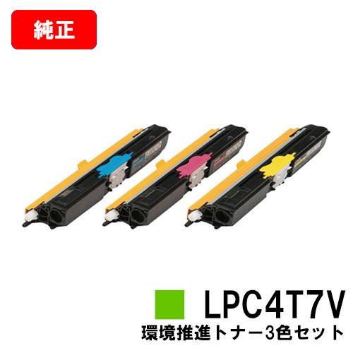 EPSON(エプソン) 環境推進トナーLPC4T7CV/MV/YVお買い得カラー3色セット(Mサイズ)【純正品】【翌営業日出荷】【送料無料】【LP-S510/LP-S510C8】