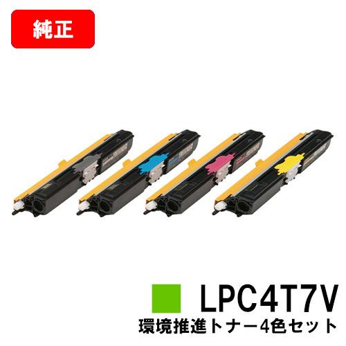 EPSON(エプソン) 環境推進トナーLPC4T7KV/CV/MV/YVお買い得4色セット(Mサイズ)【純正品】【翌営業日出荷】【送料無料】【LP-S510/LP-S510C8】