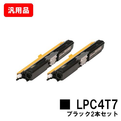 EPSON(エプソン) ETカートリッジLPC4T7Kブラック(Mサイズ) お買い得2本セット【汎用品】【即日出荷】【送料無料】【LP-S510/LP-S510C8】