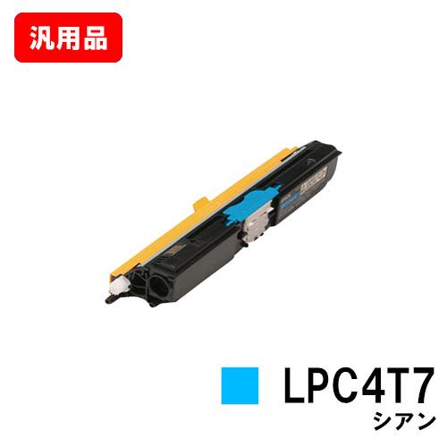 EPSON(エプソン) ETカートリッジLPC4T7Cシアン(Mサイズ)【汎用品】【即日出荷】【送料無料】【LP-S510/LP-S510C8】【SALE】