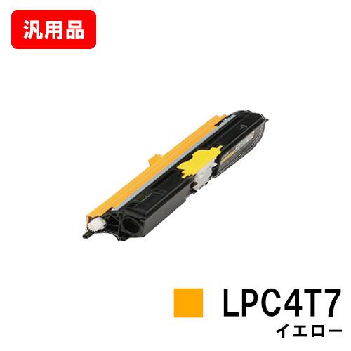 EPSON(エプソン) ETカートリッジLPC4T7Yイエロー(Mサイズ)【汎用品】【即日出荷】【送料無料】【LP-S510/LP-S510C8】