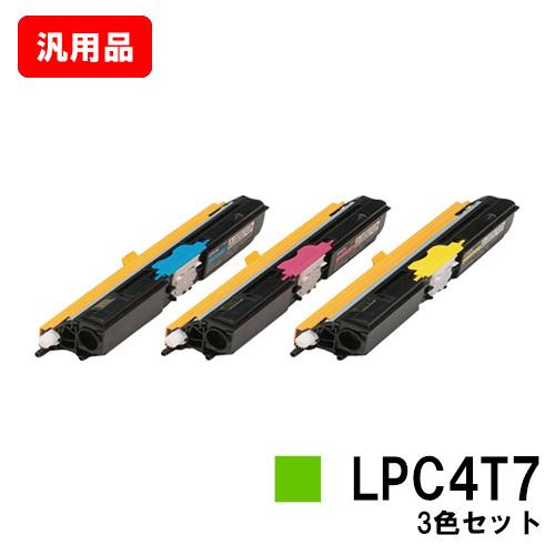 EPSON(エプソン) ETカートリッジLPC4T7お買い得カラー3色セット(Mサイズ)【汎用品】【即日出荷】【送料無料】【LP-S510/LP-S510C8】