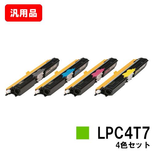 EPSON(エプソン) ETカートリッジLPC4T7お買い得4色セット(Mサイズ)【汎用品】【即日出荷】【送料無料】【LP-S510/LP-S510C8】