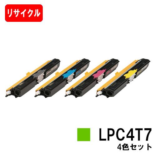 EPSON(エプソン) ETカートリッジLPC4T7お買い得4色セット(Mサイズ)【リサイクルトナー】【即日出荷】【送料無料】【LP-S510/LP-S510C8】