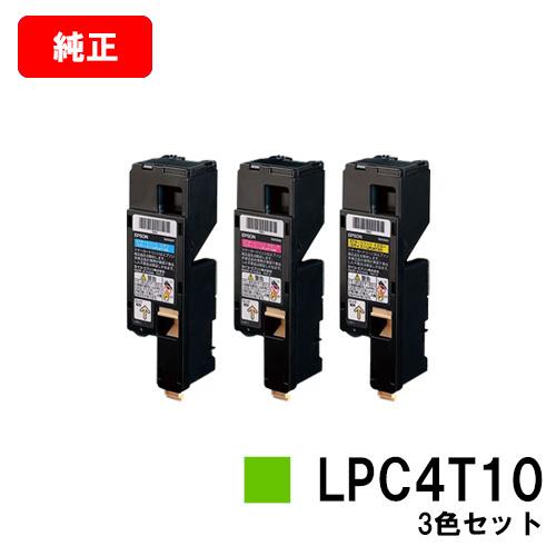 EPSON(エプソン) ETカートリッジLPC4T10お買い得カラー3色セット【純正品】【翌営業日出荷】【送料無料】【LP-M620/LP-S520/LP-S620】【SALE】