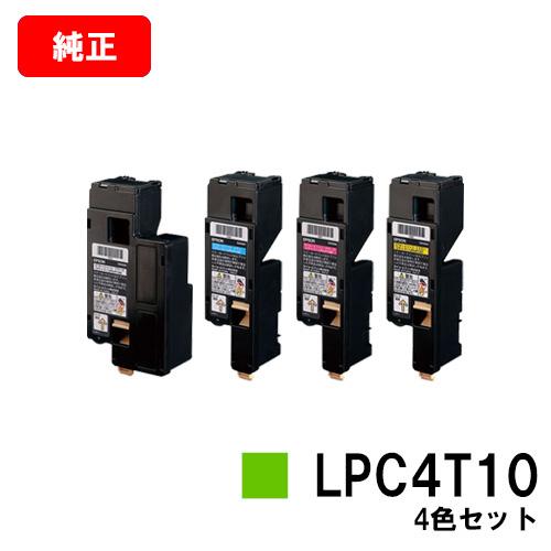 EPSON(エプソン) ETカートリッジLPC4T10お買い得4色セット【純正品】【翌営業日出荷】【送料無料】【LP-M620/LP-S520/LP-S620】