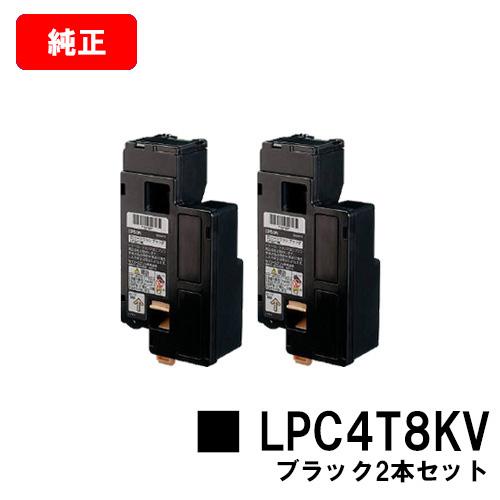 EPSON(エプソン) 環境推進トナーLPC4T8KV ブラックお買い得2本セット【純正品】【翌営業日出荷】【送料無料】【LP-M620/LP-S520/LP-S620】